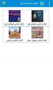 اسکرین شات بازی اموزش پابجی موبایل 6