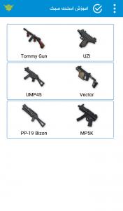 اسکرین شات بازی اموزش پابجی موبایل 11