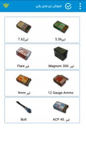 اسکرین شات بازی اموزش پابجی موبایل 13