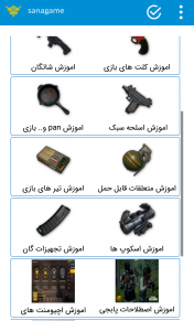 اسکرین شات بازی اموزش پابجی موبایل 3