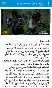 اسکرین شات بازی اموزش پابجی موبایل 17