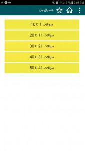 اسکرین شات برنامه 700 سوال و جواب برق صنعتی 5