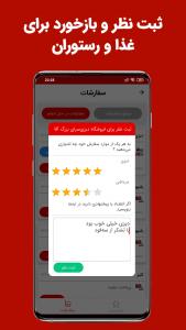 اسکرین شات برنامه سه فود | سفارش آنلاین غذا در همدان 6