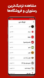 اسکرین شات برنامه سه فود | سفارش آنلاین غذا در همدان 7