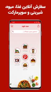 اسکرین شات برنامه سه فود | سفارش آنلاین غذا در همدان 1