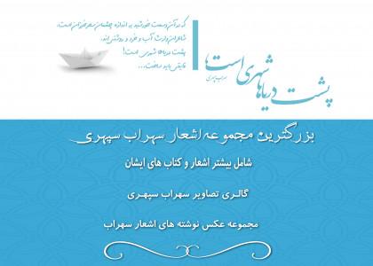 اسکرین شات برنامه اشعار سهراب سپهری 1