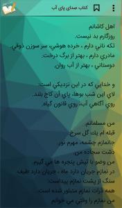 اسکرین شات برنامه اشعار سهراب سپهری 2