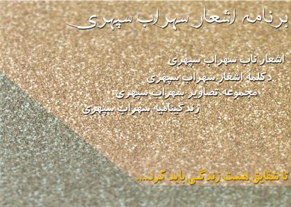 اسکرین شات برنامه اشعار سهراب سپهری 3