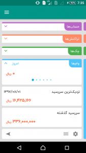 اسکرین شات برنامه حسابداری شخصی بانک 4