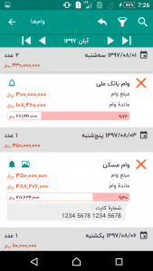 اسکرین شات برنامه حسابداری شخصی بانک 8