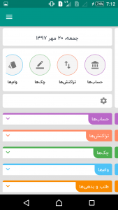 اسکرین شات برنامه حسابداری شخصی بانک 2