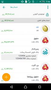 اسکرین شات برنامه حسابداری شخصی بانک 6