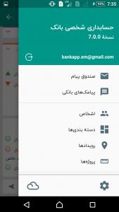 اسکرین شات برنامه حسابداری شخصی بانک 1