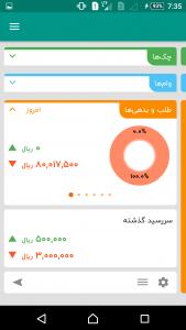 اسکرین شات برنامه حسابداری شخصی بانک 5