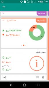 اسکرین شات برنامه حسابداری شخصی بانک 3
