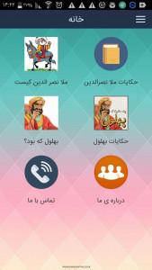 اسکرین شات برنامه حکایات بهلول و ملا نصرالدین 1