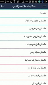 اسکرین شات برنامه حکایات بهلول و ملا نصرالدین 2