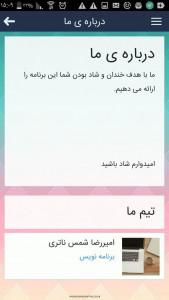 اسکرین شات برنامه حکایات بهلول و ملا نصرالدین 3