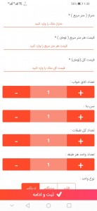 اسکرین شات برنامه مال ( خرید و فروش املاک ) 3