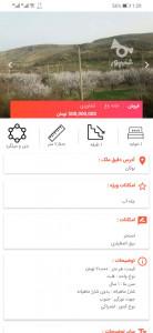 اسکرین شات برنامه مال ( خرید و فروش املاک ) 7