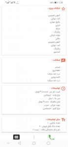اسکرین شات برنامه مال ( خرید و فروش املاک ) 5