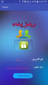 اسکرین شات برنامه رمزینه , گنجینه رمز عبور 2