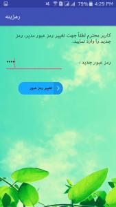 اسکرین شات برنامه رمزینه , گنجینه رمز عبور 6