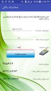 اسکرین شات برنامه محاسبات بانکی وام و سپرده 3