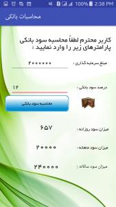 اسکرین شات برنامه محاسبات بانکی وام و سپرده 2