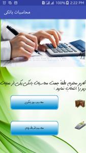 اسکرین شات برنامه محاسبات بانکی وام و سپرده 4