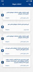 اسکرین شات برنامه جمهور ؛ قوانین و مقررات انتخاباتی 3