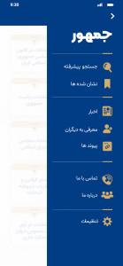اسکرین شات برنامه جمهور ؛ قوانین و مقررات انتخاباتی 5