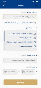 اسکرین شات برنامه جمهور ؛ قوانین و مقررات انتخاباتی 6