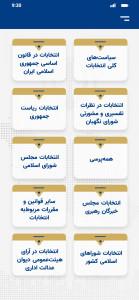 اسکرین شات برنامه جمهور ؛ قوانین و مقررات انتخاباتی 2