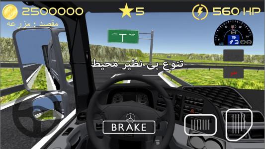 اسکرین شات بازی سلطان جاده ها : بنز اکتروس 4