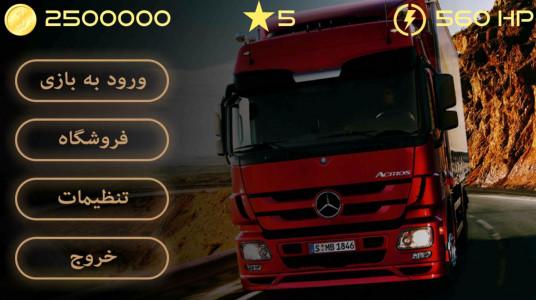 اسکرین شات بازی سلطان جاده ها : بنز اکتروس 1