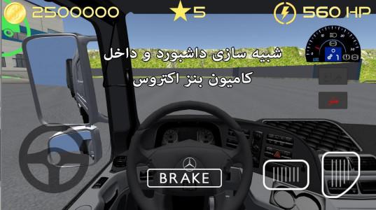 اسکرین شات بازی سلطان جاده ها : بنز اکتروس 3