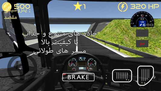 اسکرین شات بازی سلطان جاده ها : اسکانیا 5