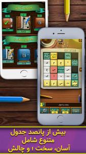اسکرین شات بازی جدول سرا (آنلاین) 4