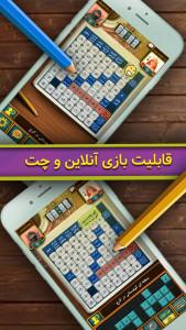 اسکرین شات بازی جدول سرا (آنلاین) 3