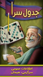 اسکرین شات بازی جدول سرا (آنلاین) 1