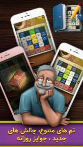 اسکرین شات بازی جدول سرا (آنلاین) 5