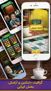 اسکرین شات بازی جدول سرا (آنلاین) 2