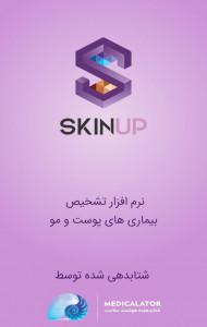 اسکرین شات برنامه SKINUP-نرم افزار پوست و مو( نسخه عمومی) 1