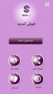 اسکرین شات برنامه SKINUP-نرم افزار پوست و مو( نسخه عمومی) 3