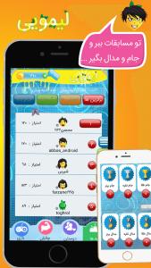 اسکرین شات بازی لیمویی (بازی آنلاین) 6