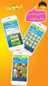 اسکرین شات بازی لیمویی (بازی آنلاین) 3