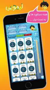 اسکرین شات بازی لیمویی (بازی آنلاین) 2
