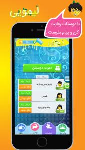 اسکرین شات بازی لیمویی (بازی آنلاین) 7