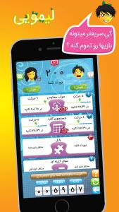 اسکرین شات بازی لیمویی (بازی آنلاین) 4